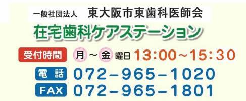 東大阪市東歯科医師会在宅歯科ステーション
